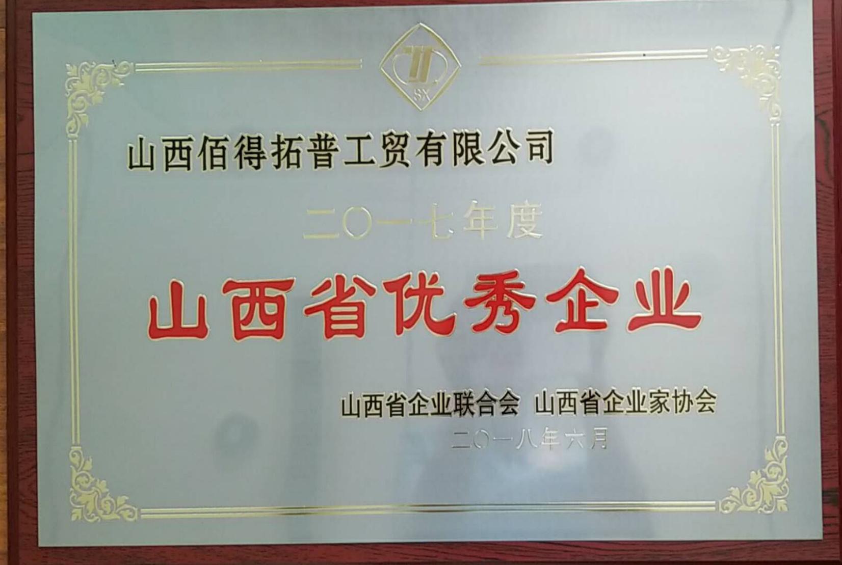 山西省優秀企業