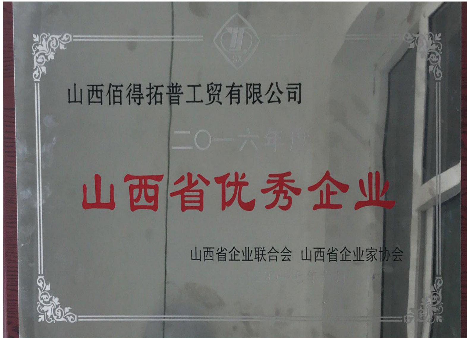 山西省優秀企業2016