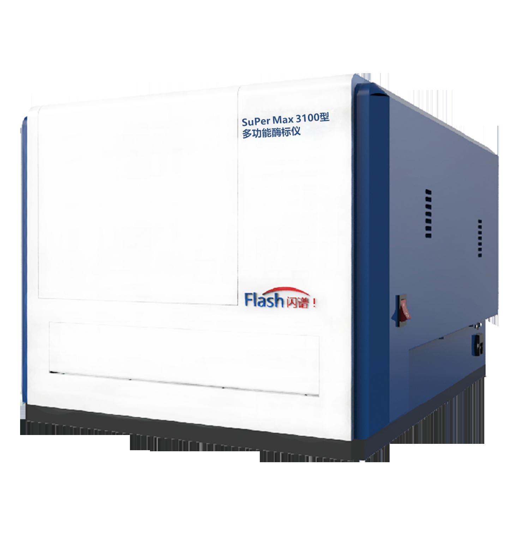 SuPerMax3100型多功能酶標儀