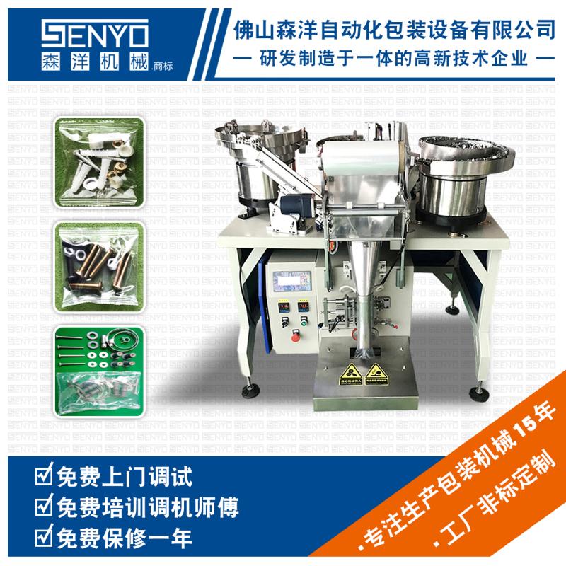 產品圖模板-2盤點數自動包裝機