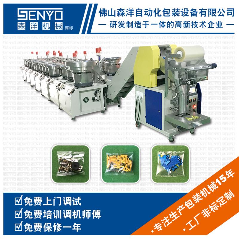 產品圖模板-30盤多物料混合自動包裝機