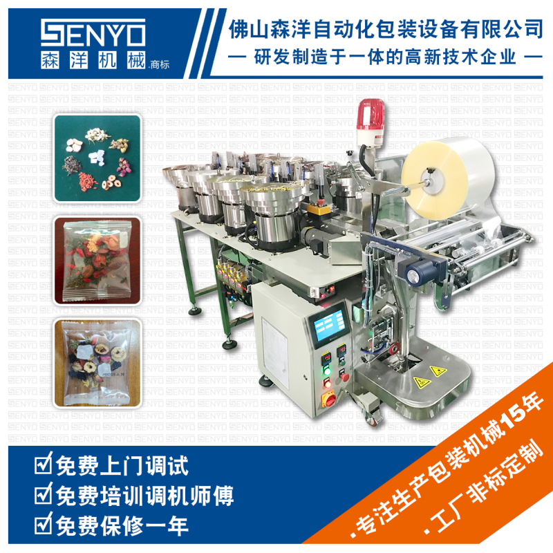 產品圖模板-八寶茶自動包裝機