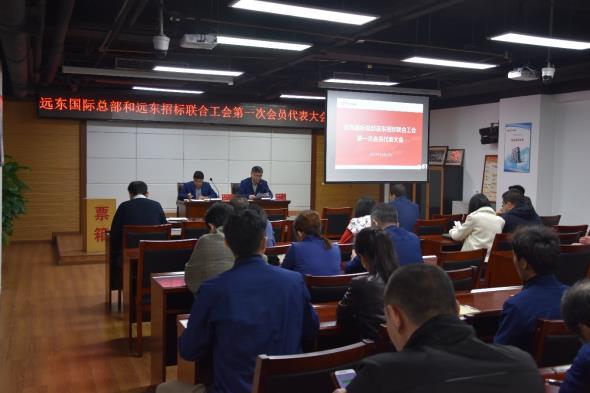 E:\工會工作\20201110關于遠東國際總部和遠東招標聯合工會第一次會員代表大會選舉結果的報告\照片\DSC_5728.JPG