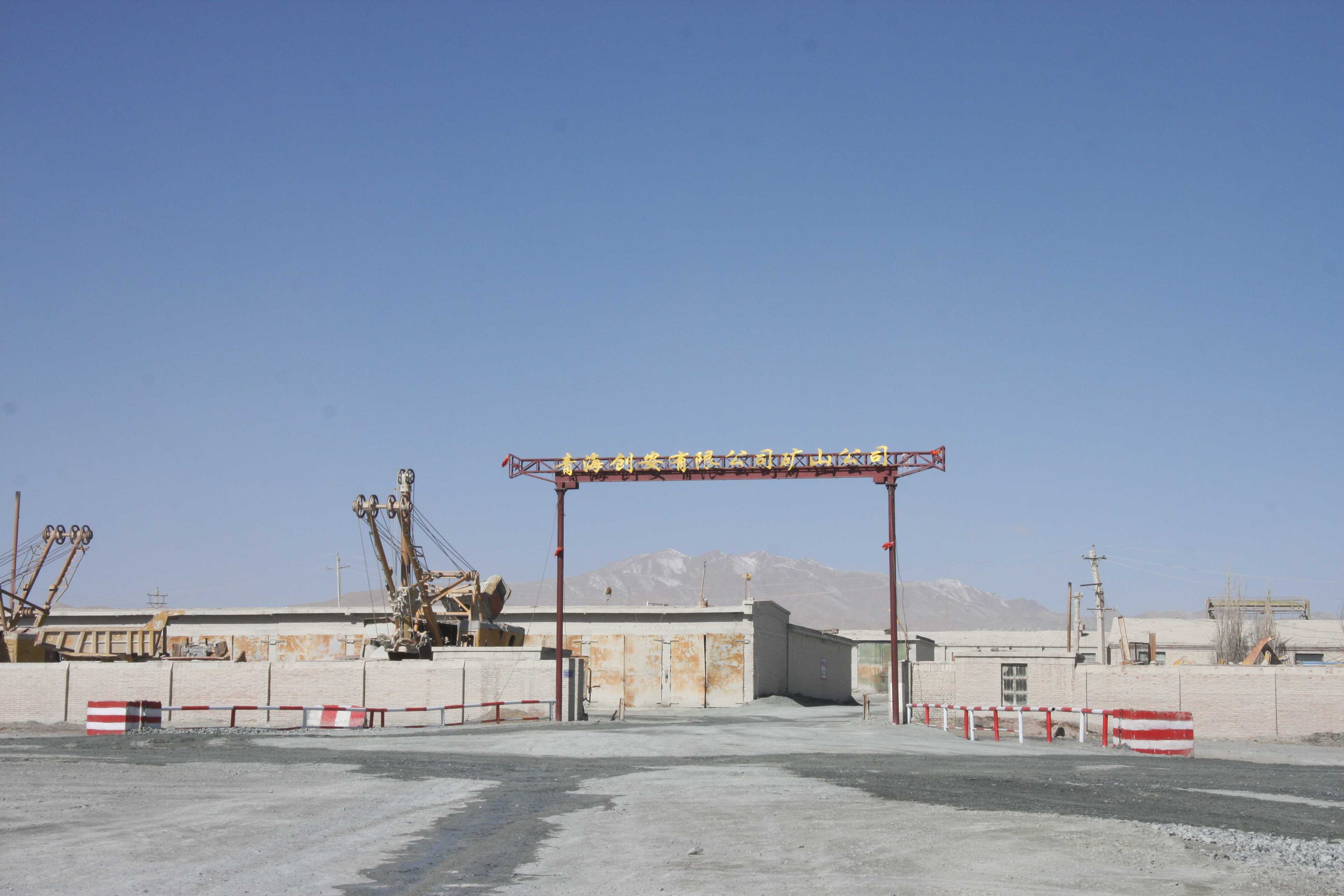 28.礦山公司(2003年)