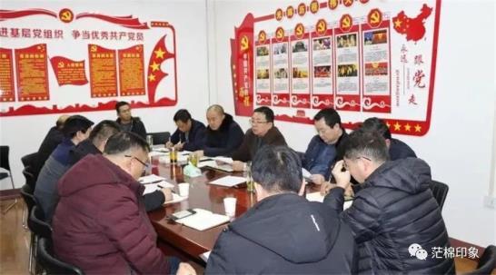公司召開黨委理論中心組(擴大)學習會