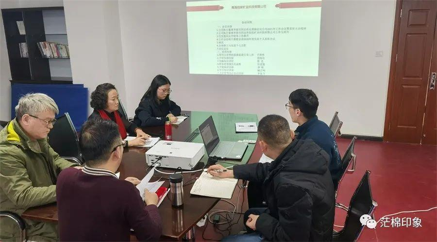 青海創安礦業科技有限公司工作總結暨培訓會簡訊