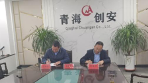 青海創安礦業科技有限公司簽訂2021年生產經營目標責任書