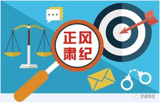 公司纪委关于中秋国庆廉洁过节的通知
