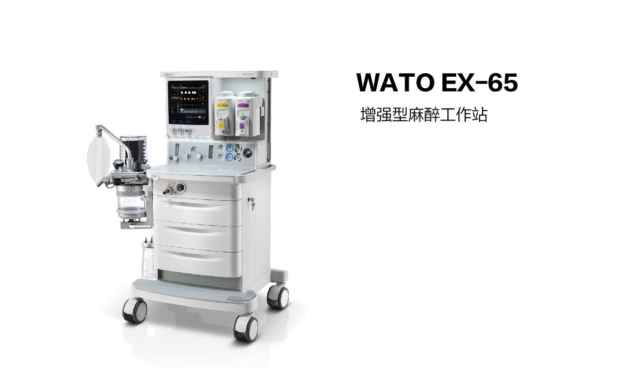WATO EX-65  增強型麻醉工作站