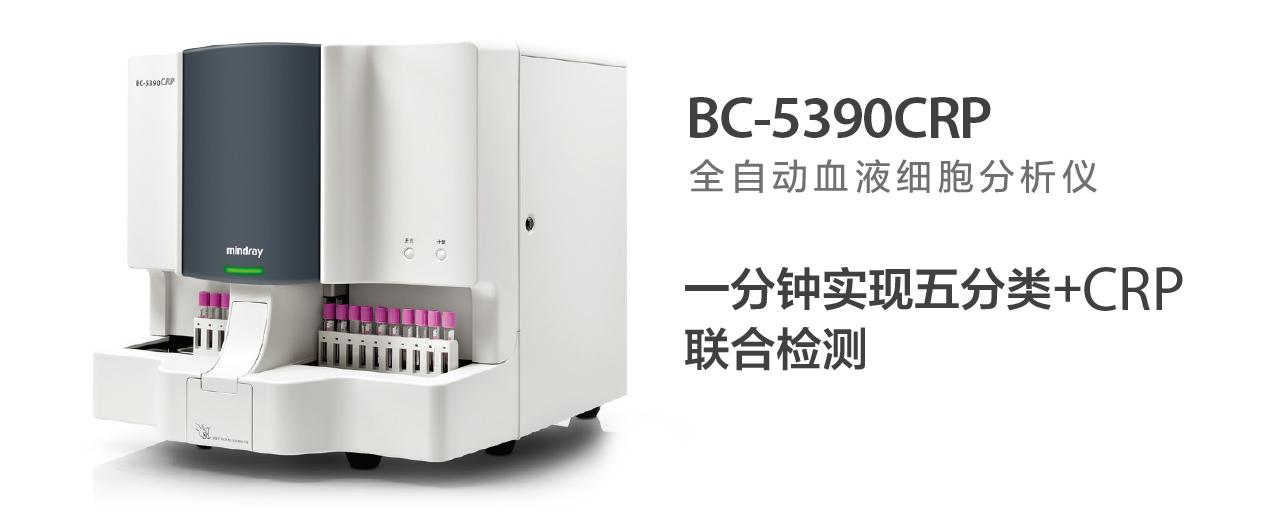 BC-5390CRP  全自動血液細胞