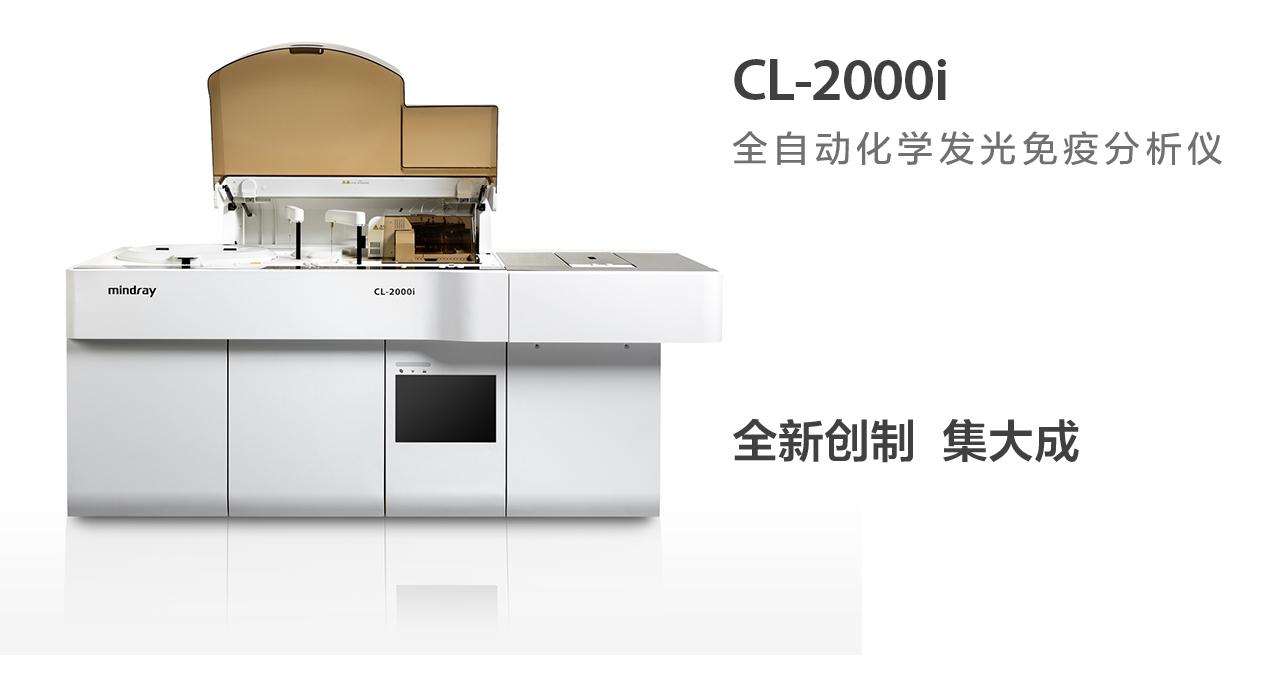 CL-2000i  全自動化學發光免疫