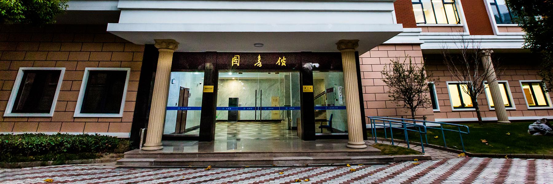 上海财经大学图书馆1