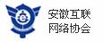 安徽互聯網絡協會