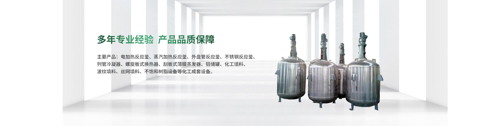 不銹鋼反應鍋廠家