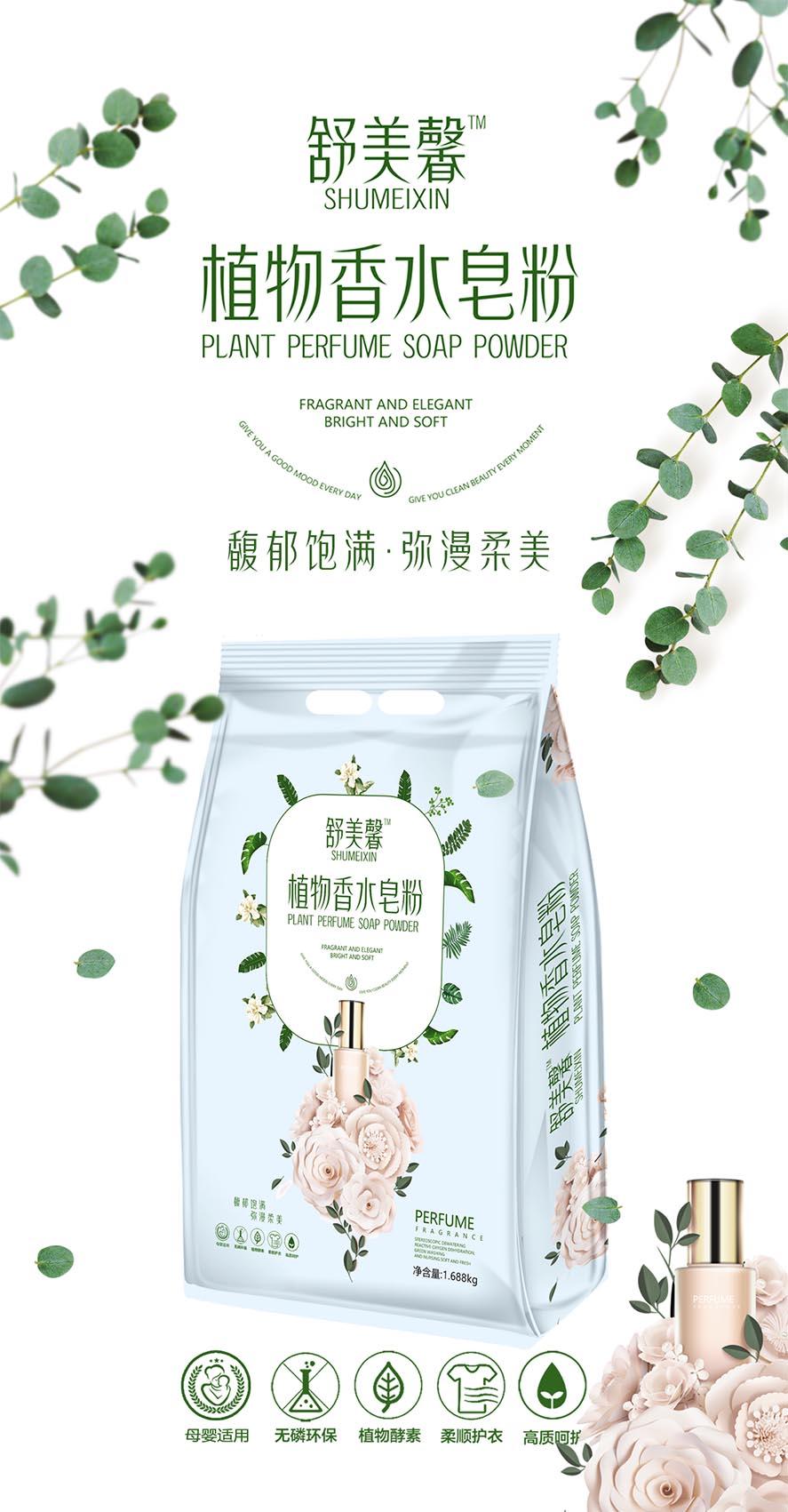 植物香水皂粉1