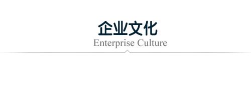 雜小圖-企業文化