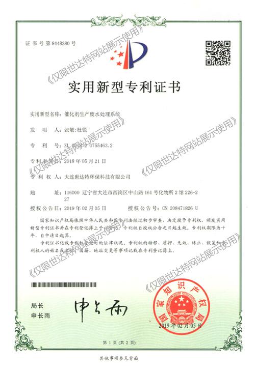 发明专利5