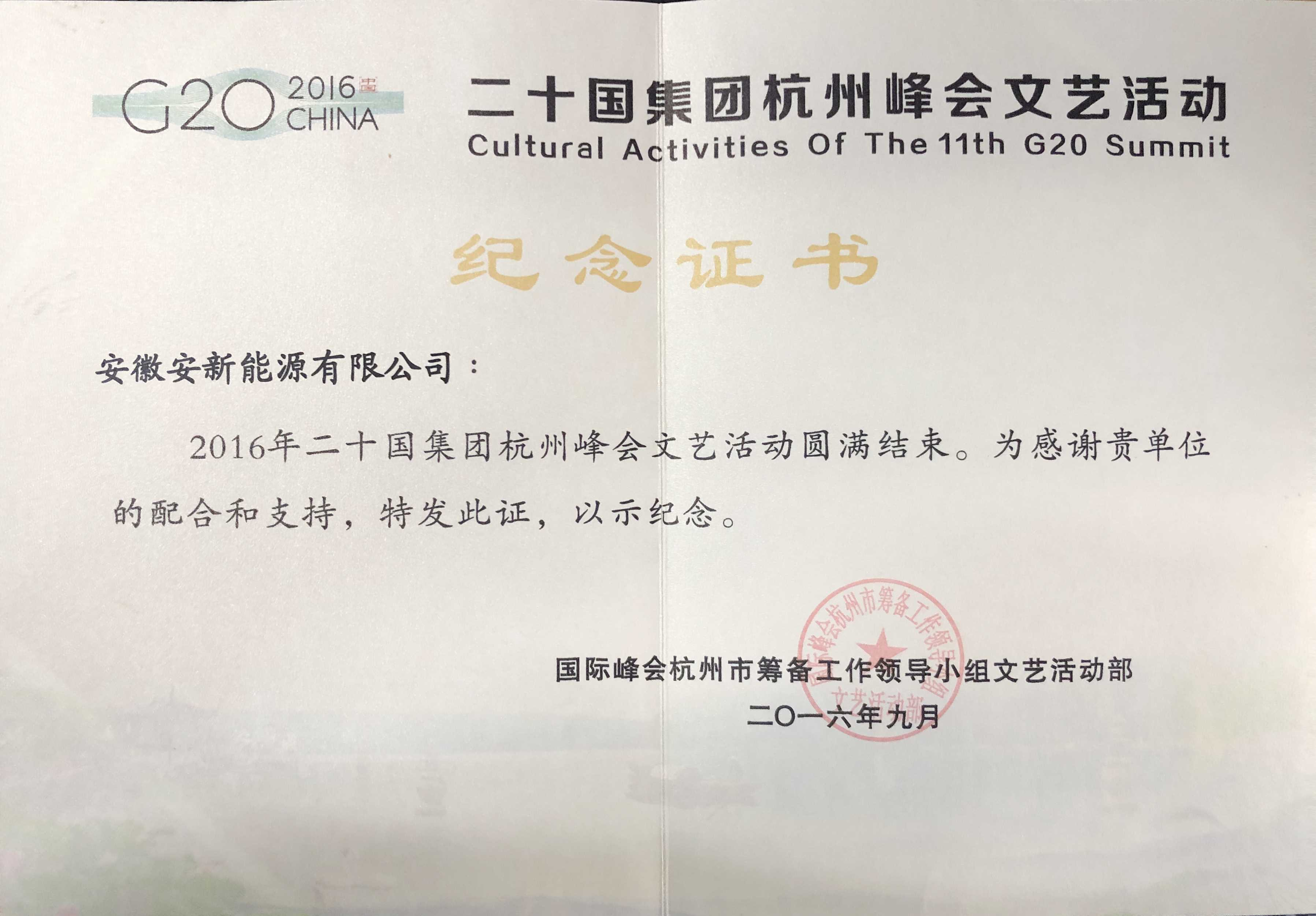 G20杭州峰会纪念证书