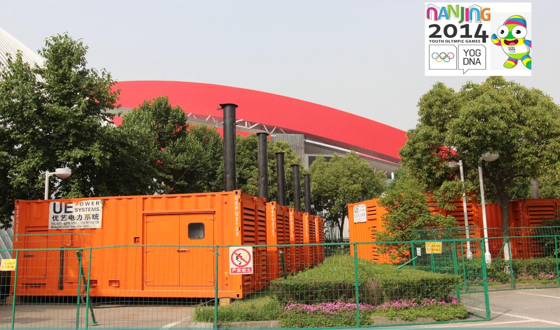 第二屆南京青奧會奧體中心/主媒體中心/ 開閉幕式39MW供電保障服務