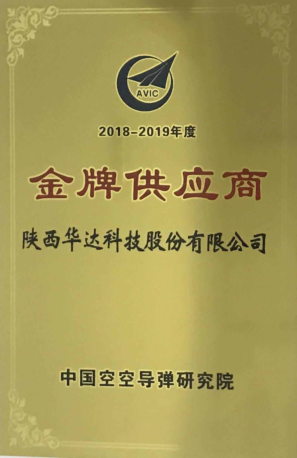 2018-2019年度优秀供应商