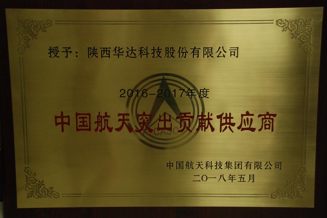 2018年5月中国航天突出供应商