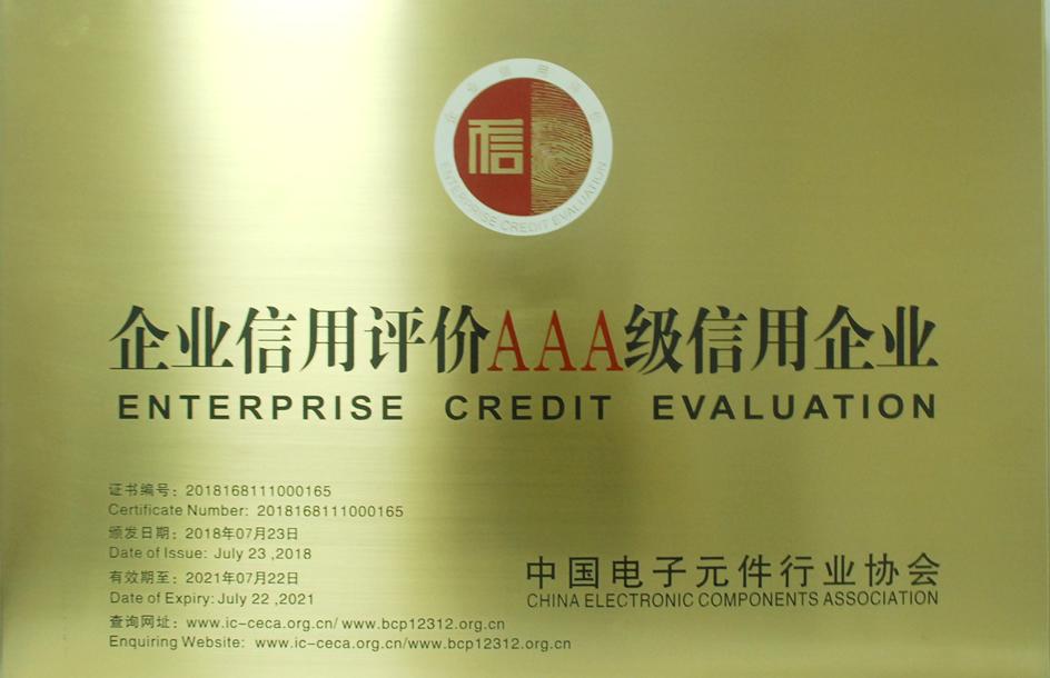 2018年7月企业信用评价AAA企业