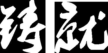 军联-1首页字_03