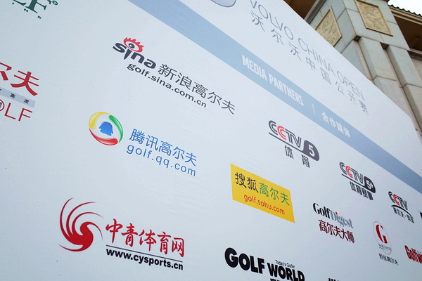 高清:VOLVO中國公開賽次輪李昊桐并列第九位