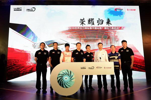 樂視體育助WRC重返中國 賽車產業迎來全面升級