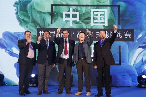 2017世界企業高爾夫挑戰賽中國盛典在京舉行