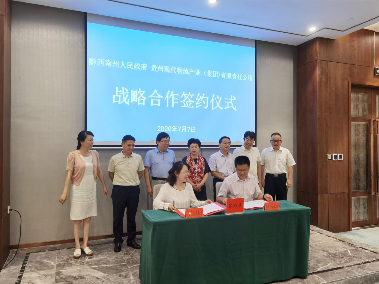 貴州現代物流產業集團與黔西南州人民政府戰略合作簽約儀式在興義舉行