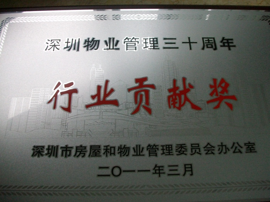深圳物业管理三十周年行业贡献奖