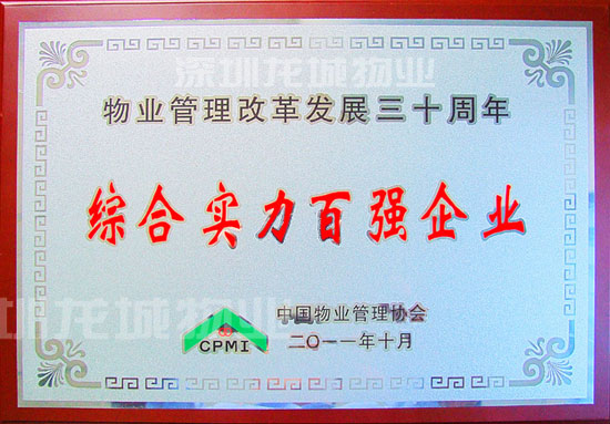 中国物业管理综合实力百强企业