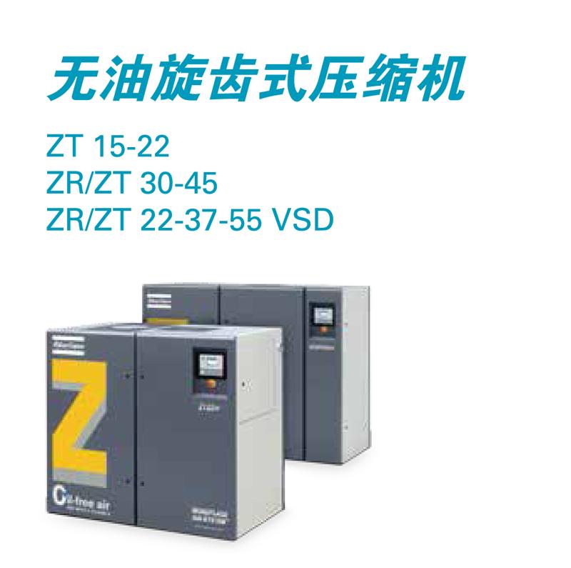 無油旋齒ZT-15-55-最新樣本-1