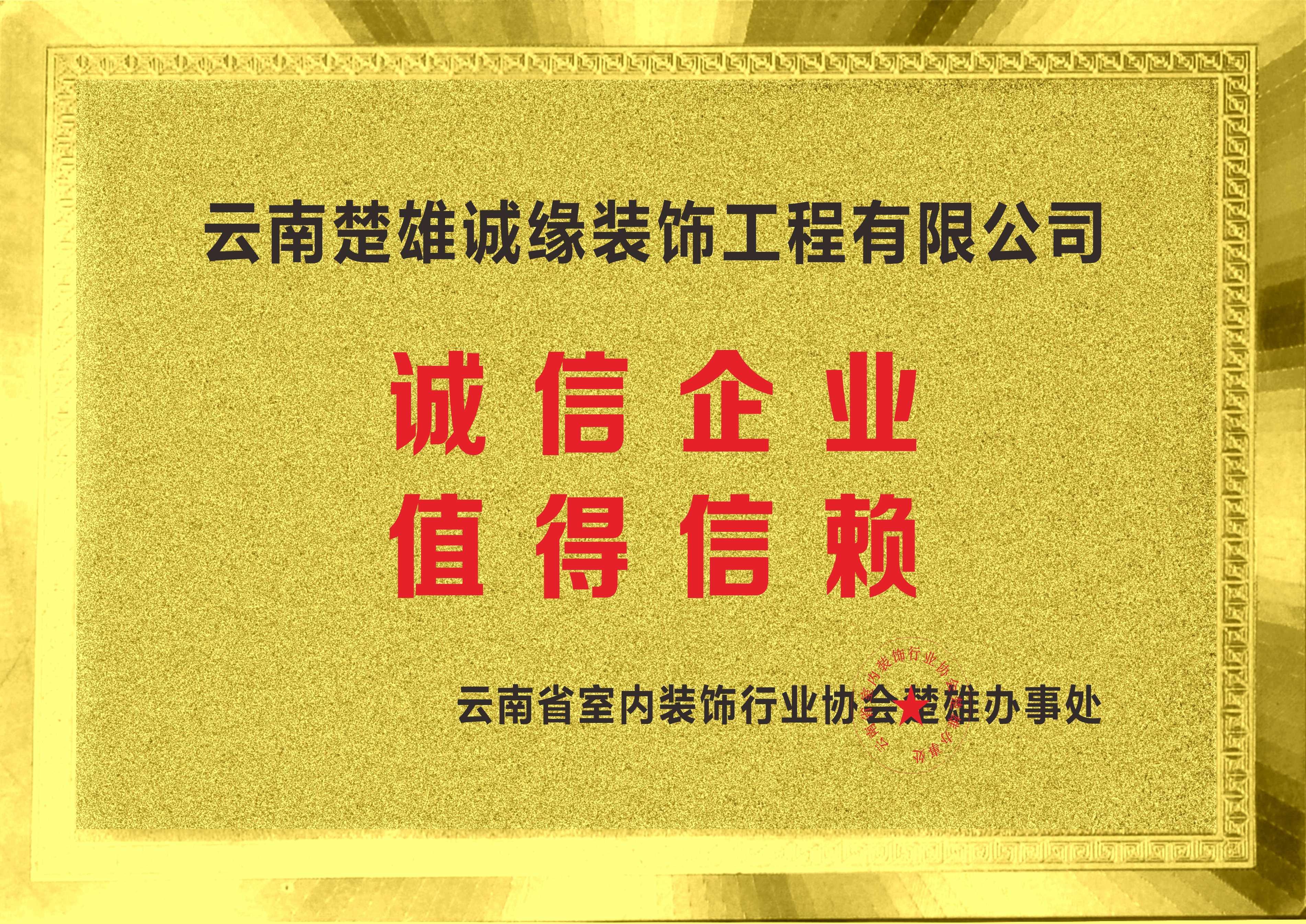 云南誠緣裝飾工程有限公司-誠信企業-值得信賴