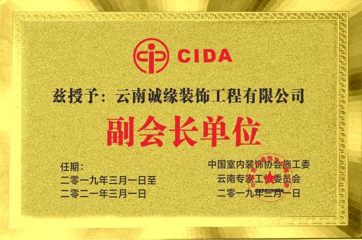 中國室內裝飾協會副會長單位
