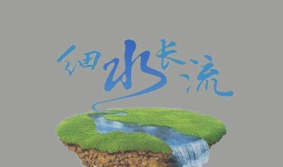 济南先行区河流水环境治理工程