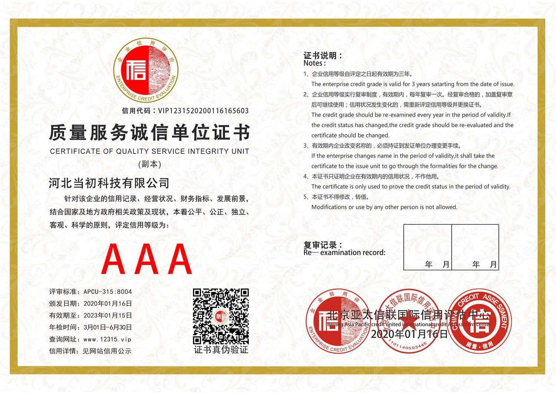 河北当初科技有限公司企业官网