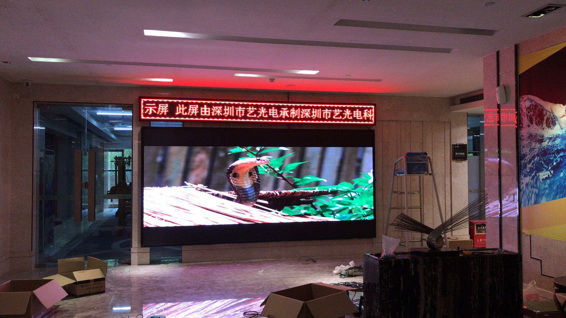 惠州君悦汇健身P4屏-5