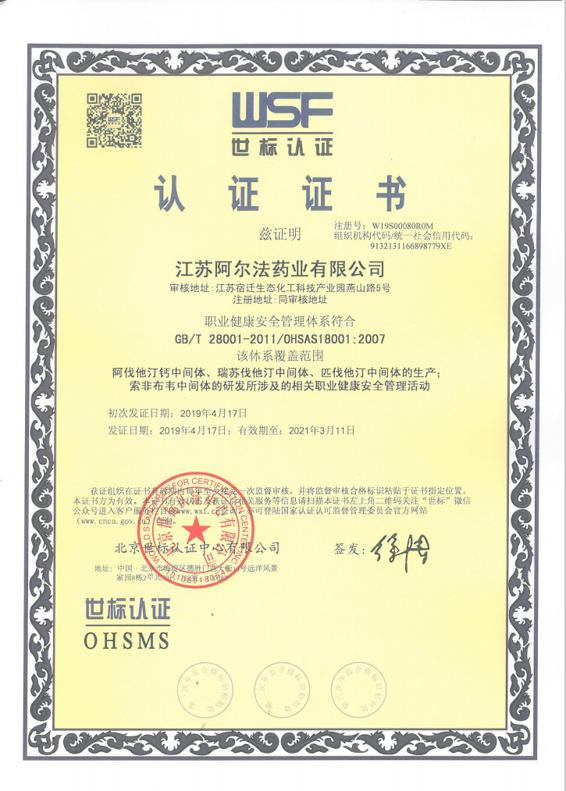 1.ISO認證
