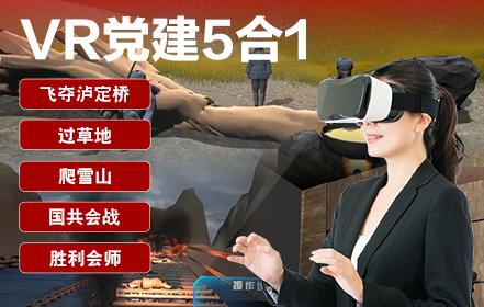 安徽佩京新研發的VR黨建長征5合1是一款具有教育意義的產品。帶上VR眼鏡體驗虛擬現實,沉浸式感受爬雪山、過草地、飛奪瀘定橋、國共會戰、長征勝利會師等場景。