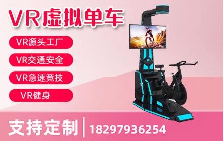 安徽佩京VR虛擬單車擁有真實3D場景影像,通過投影或液晶屏等顯示方式,自由選擇你想騎行的景點路線和場景,體驗漫游騎行之旅,從而能夠在有趣的互動中了解展廳的主題內容,應用非常廣泛。