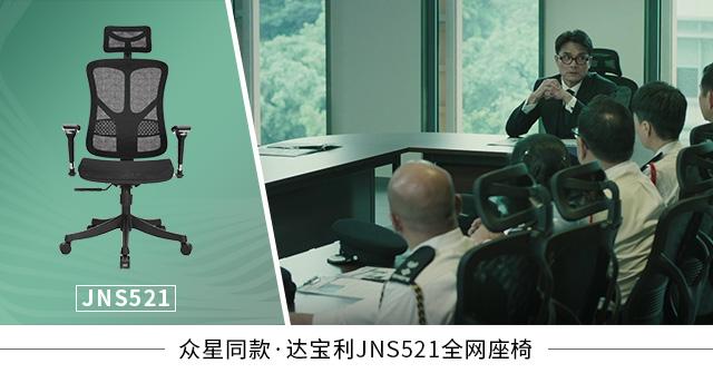 達寶利JNS521人體工學椅閃亮亮相《掃毒2》!