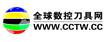 全球數控刀具網