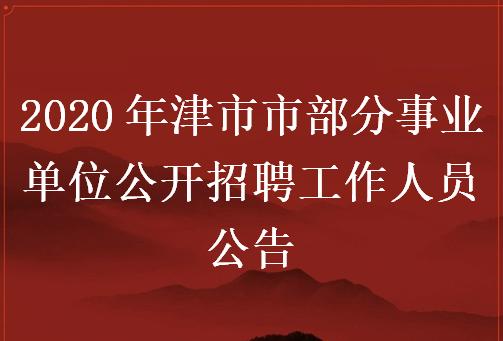 2020年津市市部分事业单位公开招聘工作人员公告