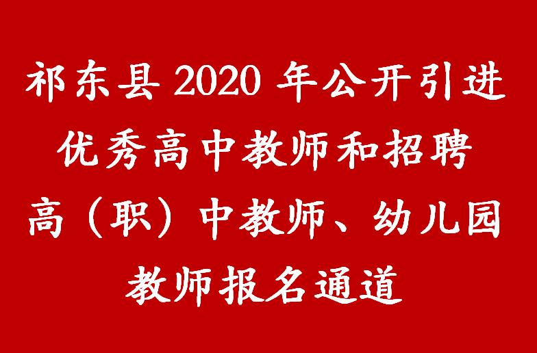 祁东县2020年公开引进优秀高中教师和招聘高(职)中教师、幼儿园教师报名通道
