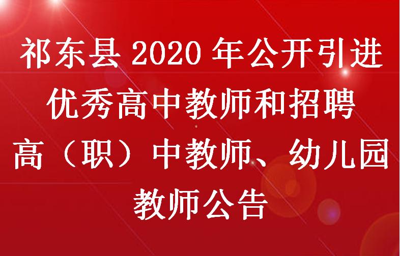 祁东县2020年公开引进优秀高中教师和招聘高(职)中教师、幼儿园教师公告