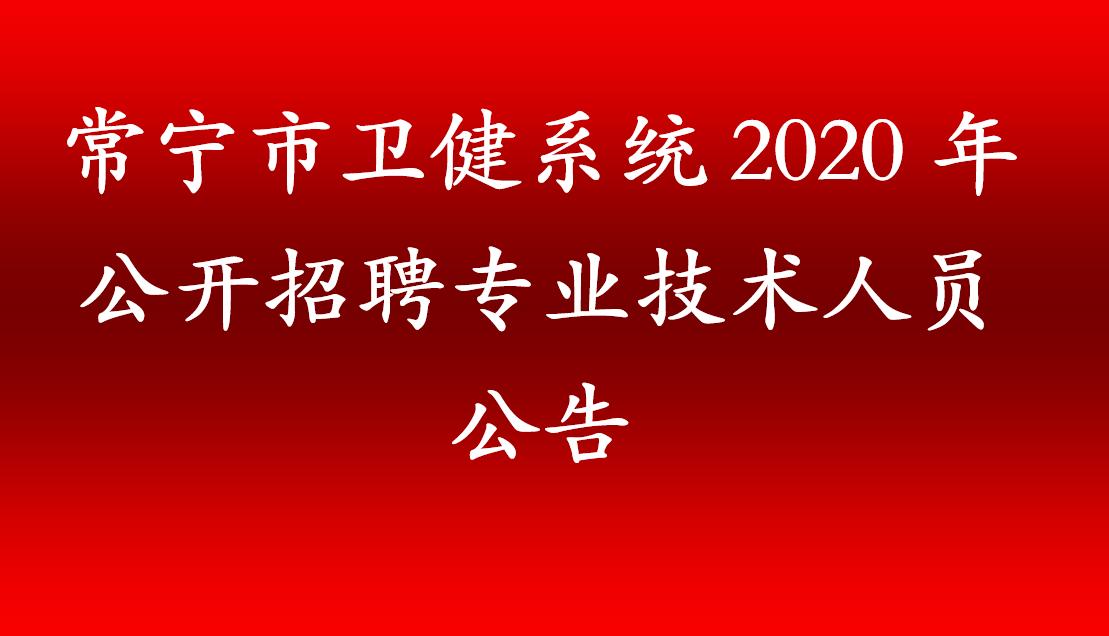 常宁市卫健系统2020年公开招聘专业技术人员公告