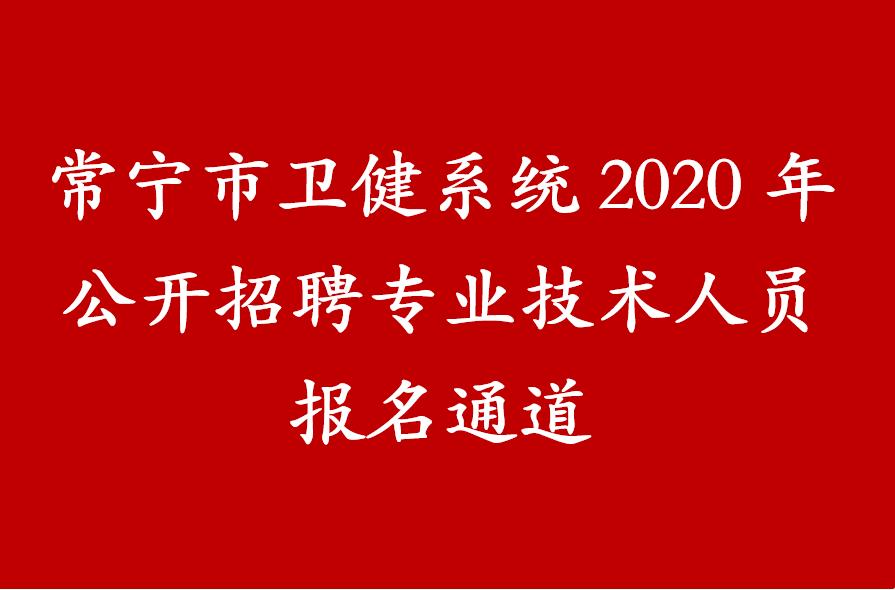 常宁市卫健系统2020年公开招聘专业技术人员报名通道