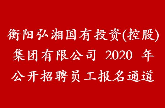 衡阳弘湘国有投资(控股)集团有限公司2020年公开招聘员工报名通道